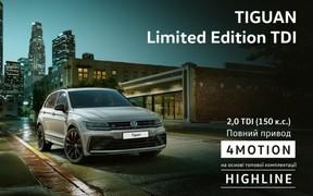 Спеціальна версія Tiguan Limited Edition TDI вже доступна для замовлення