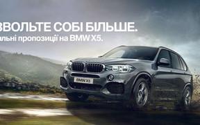 Спеціальні ціни на автомобілі BMW X5.
