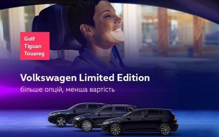 Спеціальні комплектації Limited Edition повертаються з оновленими цінами