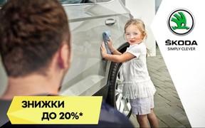 Спеціальні пропозиції Skoda