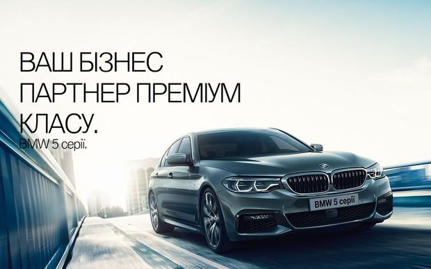 Спеціальні пропозиції на автомобілі BMW 5 серії