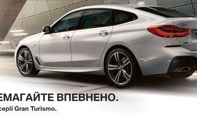 Спеціальні пропозиції на автомобілі BMW 6 серії Gran Turismo.