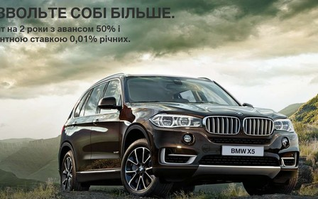 Спеціальні пропозиції на автомобілі BMW Х5.