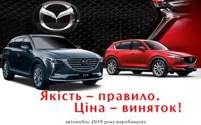Спеціальні пропозиції на Mazda СХ-3, Mazda СХ-5 та Mazda СХ-9  лише до 12 лютого 2020 року!