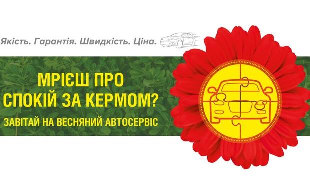 Спеціальні весняні ціни на сервісне обслуговування в автоцентрі «Хмельниччина-Авто»