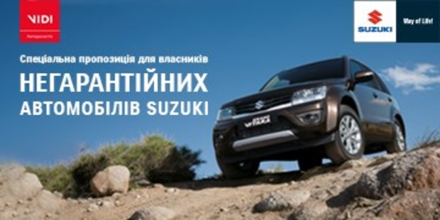 «Специальное предложение для владельцев негарантийных автомобилей Suzuki»