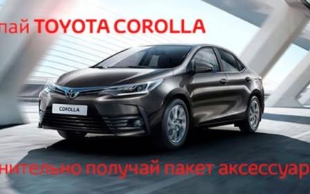 «Специальное предложение при покупке Toyota Corolla»