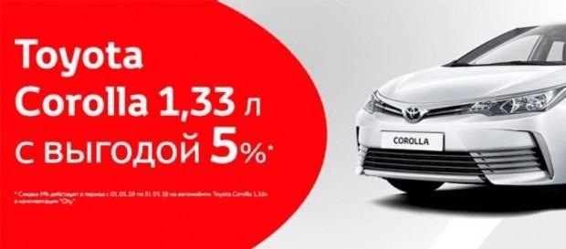 Специальное предложение при покупке Toyota Corolla