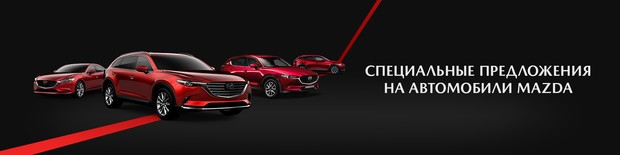 Специальные предложения от Mazda!