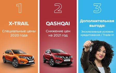 Спецпредложение: Nissan от 515 150 грн