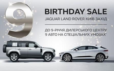Спецпропозиції на честь дня народження Jaguar Land Rover Київ Захід