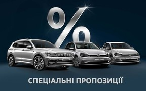 Спецпропозиції на легкові моделі Volkswagen.