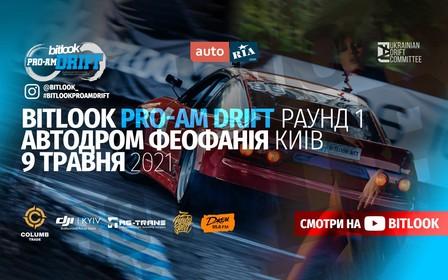 Справжній дріфт відкриває сезон перегонів 2021!