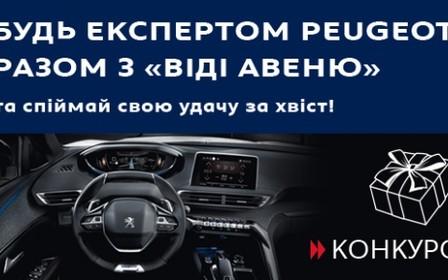 Стань экспертом Peugeot и поймай свою удачу за хвост