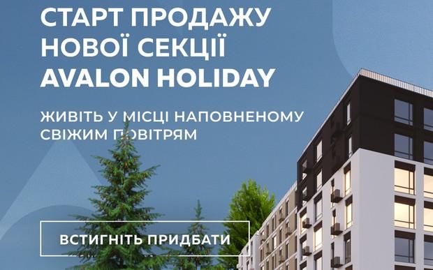 Старт продаж новой очереди жилого квартала Avalon Holiday