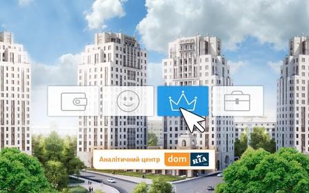 Стоит ли украинцам ориентироваться на класс новостройки при выборе жилья