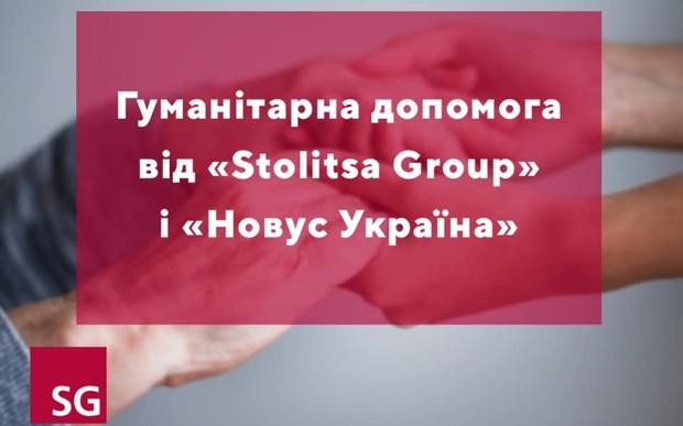 Stolitsa Group помогает киевлянам во время карантина