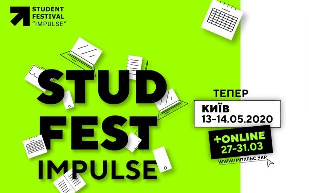 """STUD-FEST """"Impulse""""  у новому форматі – це наймасштабніший фестиваль вакансій в Україні!"""
