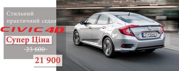 Супер ціна на Honda Civic 4D!