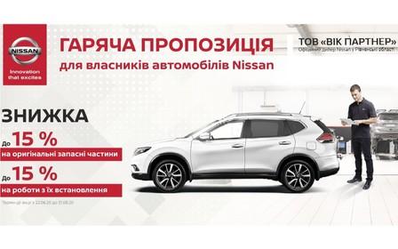Суперпропозиція для власників автомобілів Nissan
