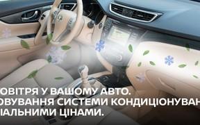 Свіже повітря у Вашому автомобілі разом з «НІКО АвтоАльянс»!