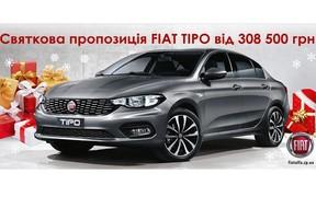 Святкова пропозиція на Fiat Tipo!