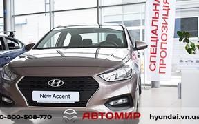 Святкова пропозиція від Автомир Hyundai з вигодою до 21 600 грн на New Accent