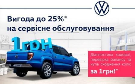 Святкові знижки на сервіс у Volkswagen Соллі-Плюс