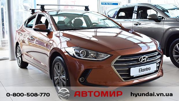 «Святковий розпродаж бізнес седанів Elantra від Автомир Hyundai»