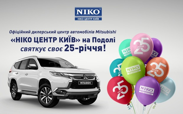 Святкуйте з нами День народження офіційного дилерського центру автомобілів Mitsubishi «Ніко Центр Київ» на Подолі і гарантовано беріть участь в розіграші приємних брендових подарунків!
