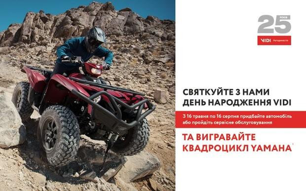 Святкуйте з нами день народження ViDi та вигравайте квадроцикл Yamaha*
