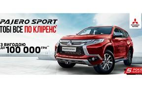 Тебе все по клиренс: Mitsubishi Pajero Sport с выгодой  до 100 000 грн.*