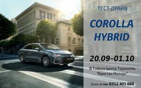 Тест-драйв дні Toyota Corolla Hybrid