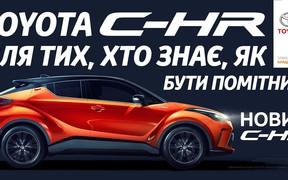 Тест-драйв нового Toyota C-HR