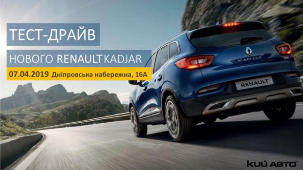 «Тест-Драйв Оновленого Renault Kadjar в Кий Авто»
