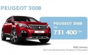 Только этой весной Peugeot 3008 по выгодной цене от 731 400 грн.