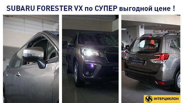 Только этой весной встречай Subaru Forester в комплектации VX!