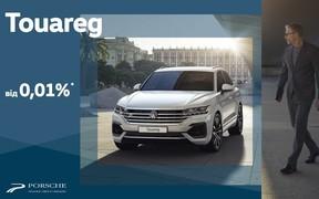 Touareg з фінансуванням від 0,01% на перший рік