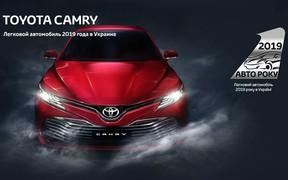 Toyota Camry. Легковой автомобиль 2019 года в Украине