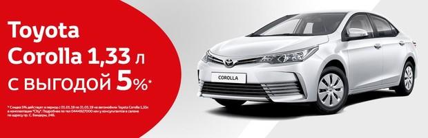 Toyota Corolla объемом двигателя 1,33 л по выгодной цене в январе!