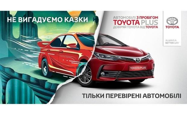 Toyota предлагает приобрести автомобиль с пробегом по программе Toyota Plus