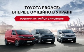 Toyota Proace: Вперше офіційно в Україні розпочато прийом замовлень