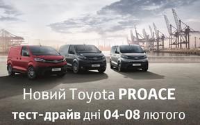 «Toyota Proace Зустрічайте у своєму місті!»