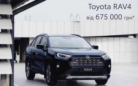 Toyota RAV4 гарантована вигода до 24000 грн на автомобіль