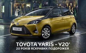 «Toyota випускає ювілейну версію хетчбека В-класу Yaris - комплектацію Y20*, що приурочена до 20-річчя моделі»