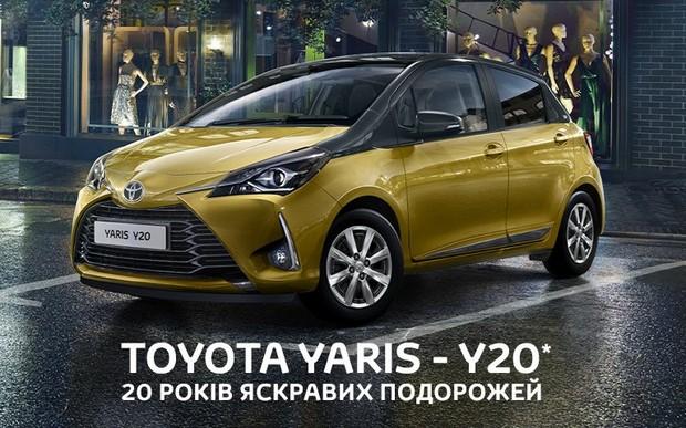 Toyota випускає ювілейну версію хетчбека В-класу Yaris - комплектацію Y20*, що приурочена до 20-річчя моделі