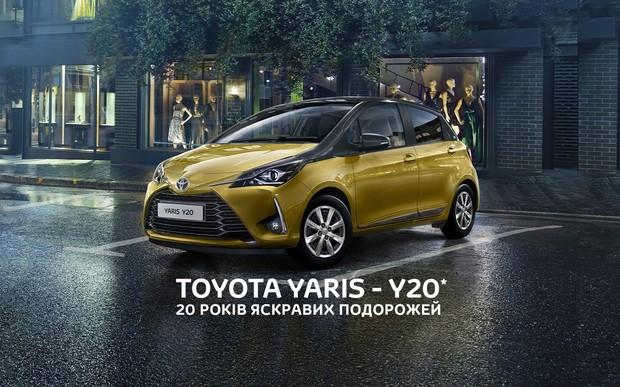 Toyota випускає ювілейну версію хетчбека В-класу Yaris - комплектацію Y20*, що приурочена до 20-річчя