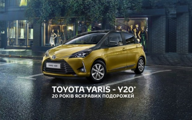 Toyota выпускает юбилейную комплектацию Yaris, посвященную 20-летию модели
