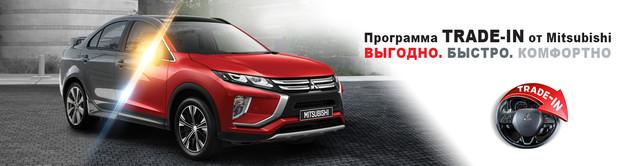 «Trade-In от Mitsubishi»