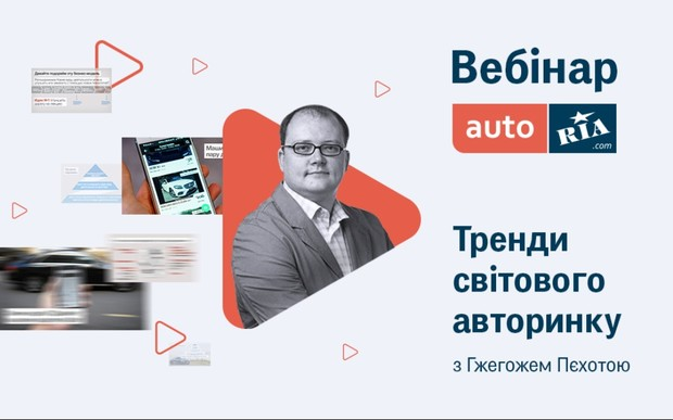Тренды мирового авторынка. Вебинар Гжегожа Пехоты для клиентов AUTO.RIA